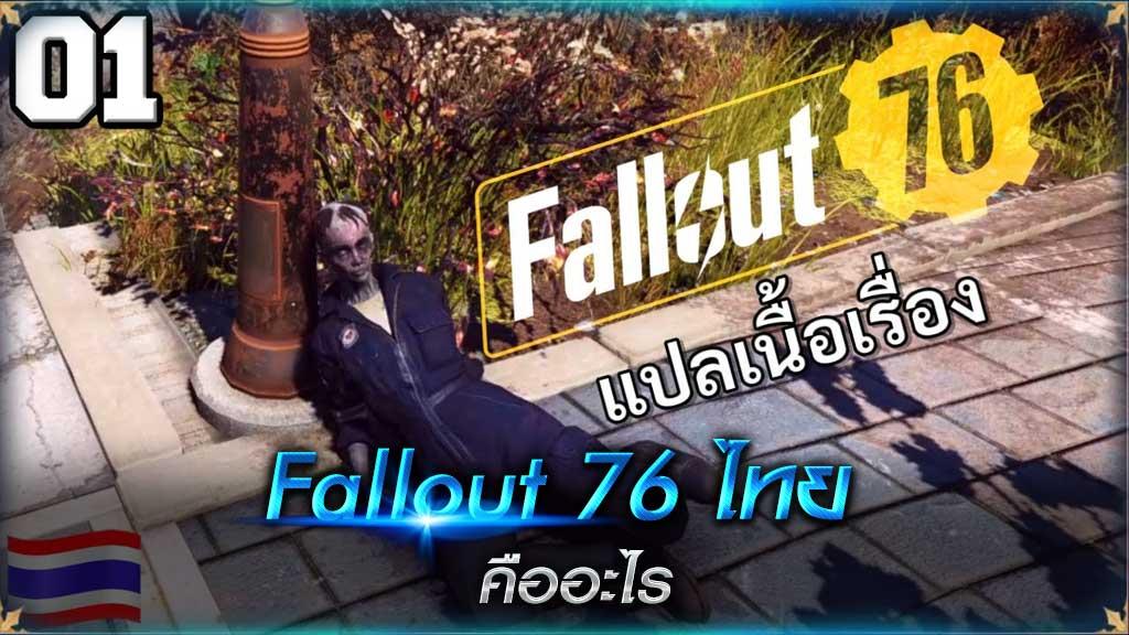 Fallout 76 ไทย