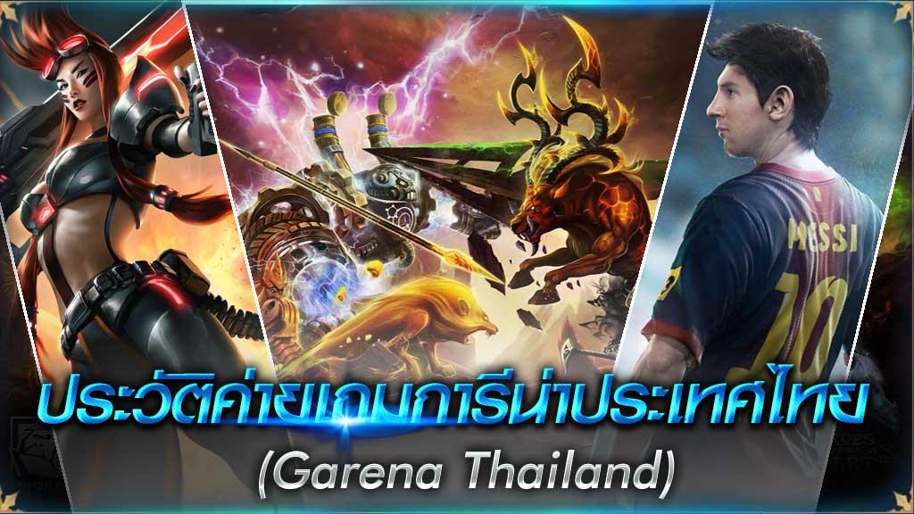การีน่า ประเทศไทย