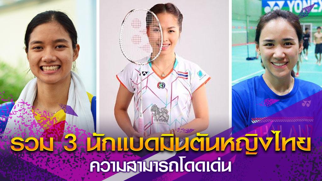 นักแบดมินตันหญิงไทย