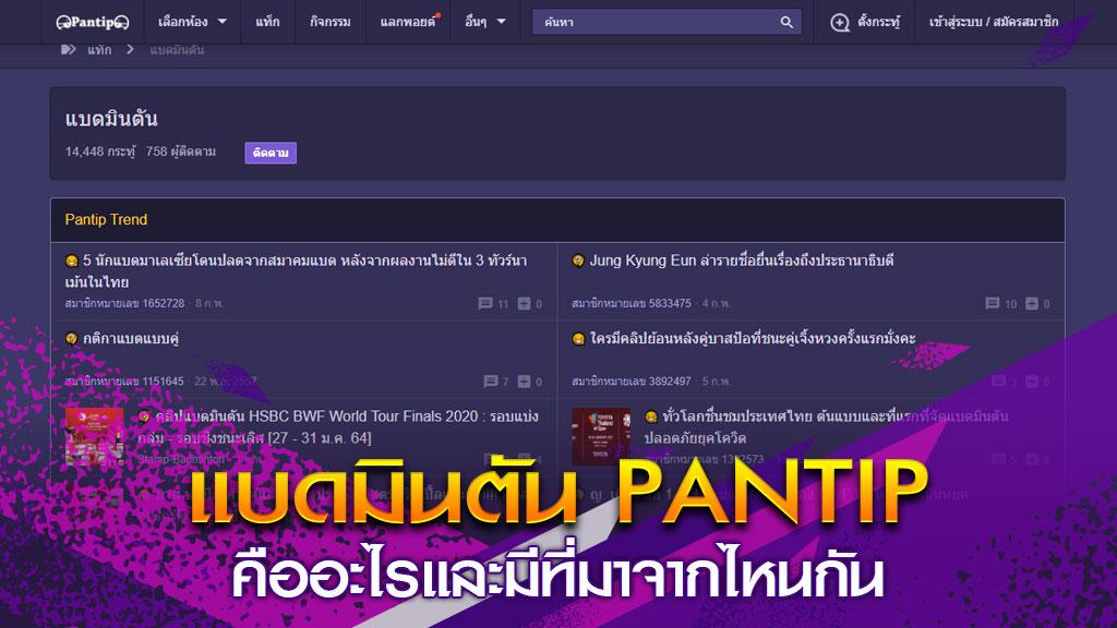 แบดมินตัน Pantip
