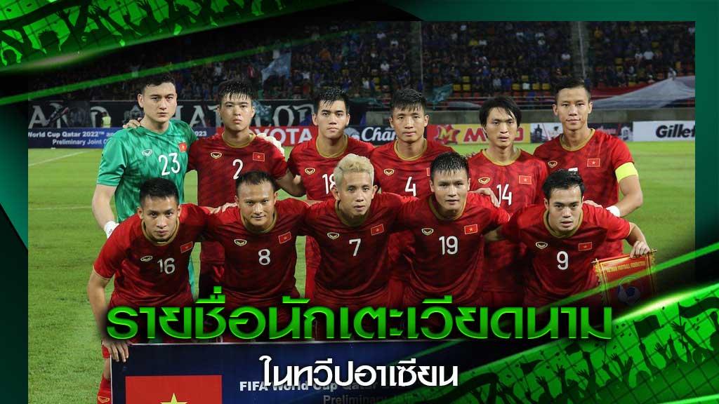 นักเตะเวียดนาม