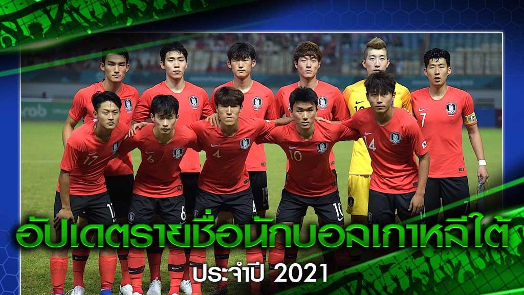 นักบอลเกาหลีใต้