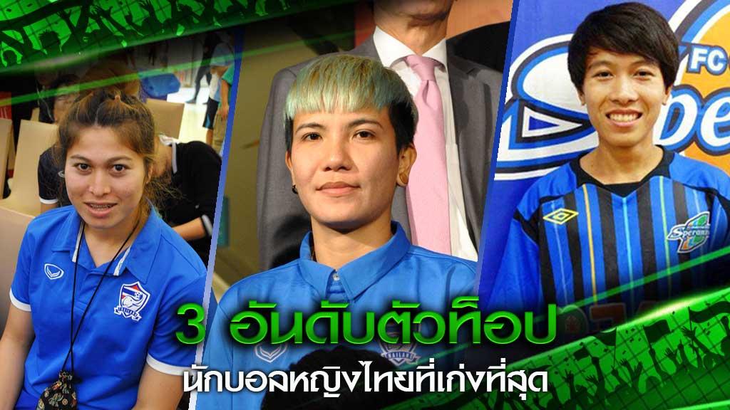 นักบอลหญิงไทย