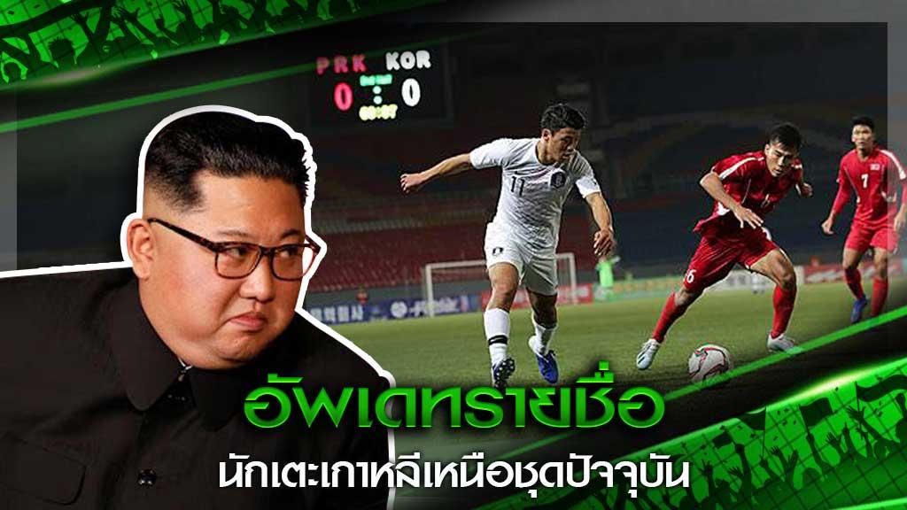 นักเตะเกาหลีเหนือ