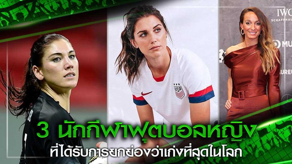 นักกีฬาฟุตบอลหญิง