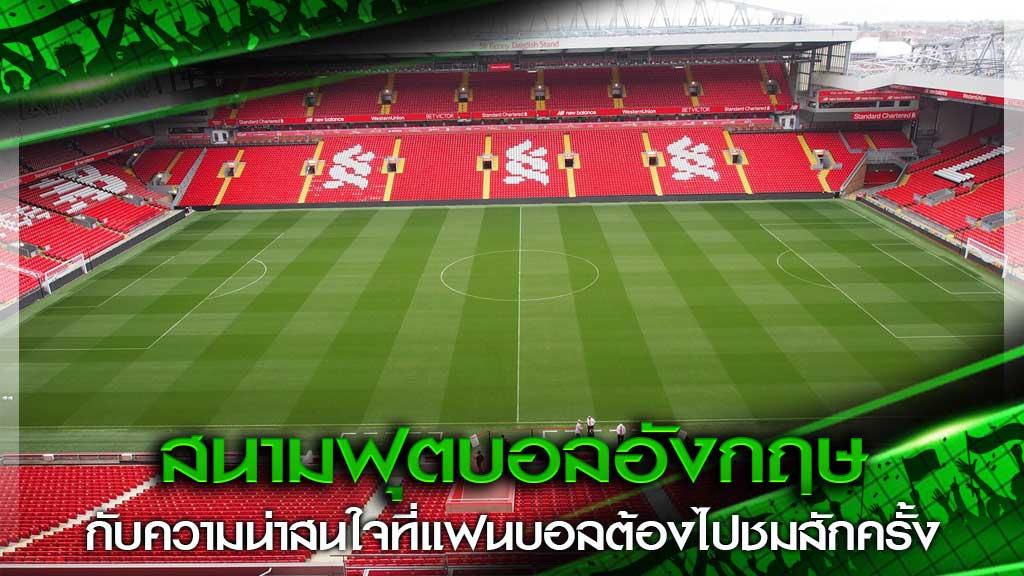 สนามฟุตบอลอังกฤษ