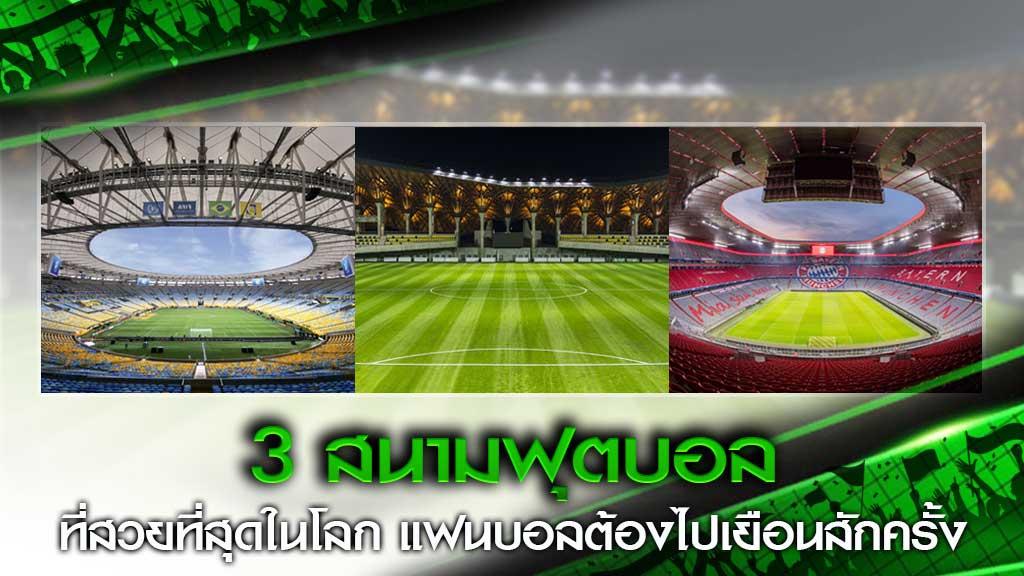 สนามฟุตบอลที่สวยที่สุดในโลก