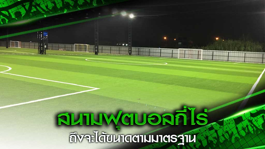 สนามฟุตบอลกี่ไร่