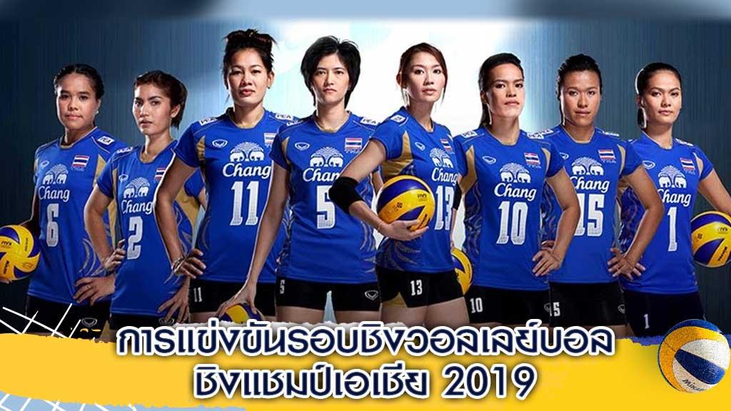 วอลเลย์บอลชิงแชมป์เอเชีย 2019