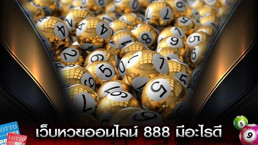 หวยออนไลน์ 888