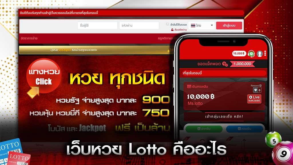 เว็บหวย Lotto