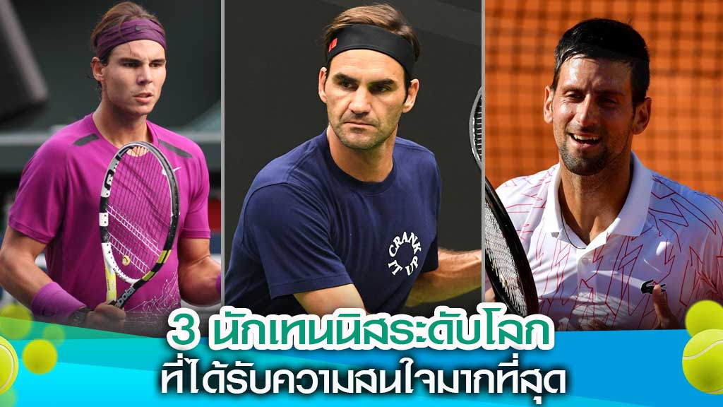 นักเทนนิสระดับโลก