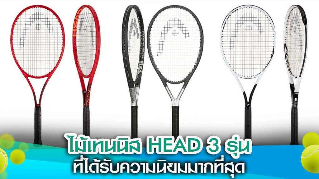 ไม้เทนนิส Head
