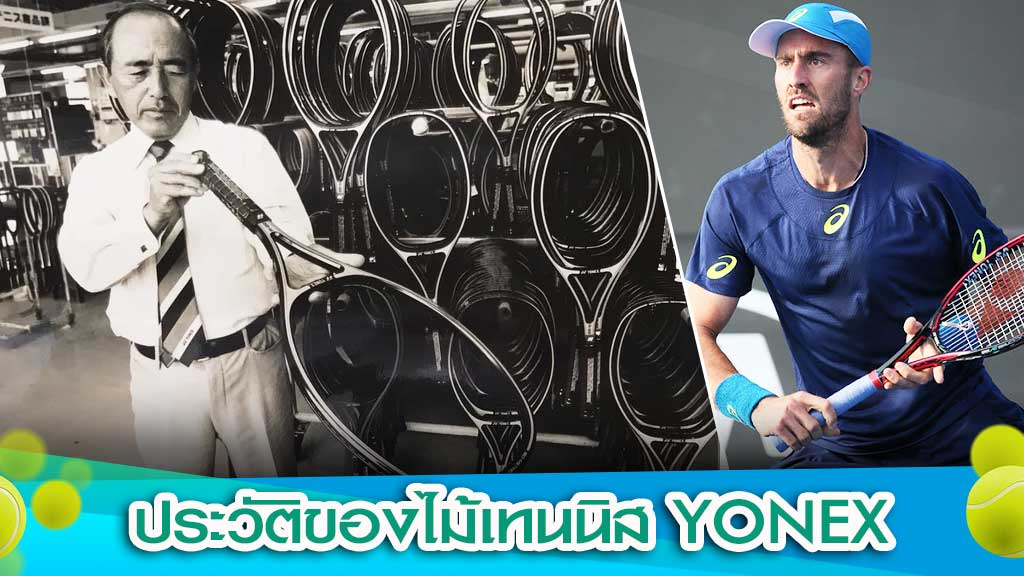 ไม้เทนนิส Yonex