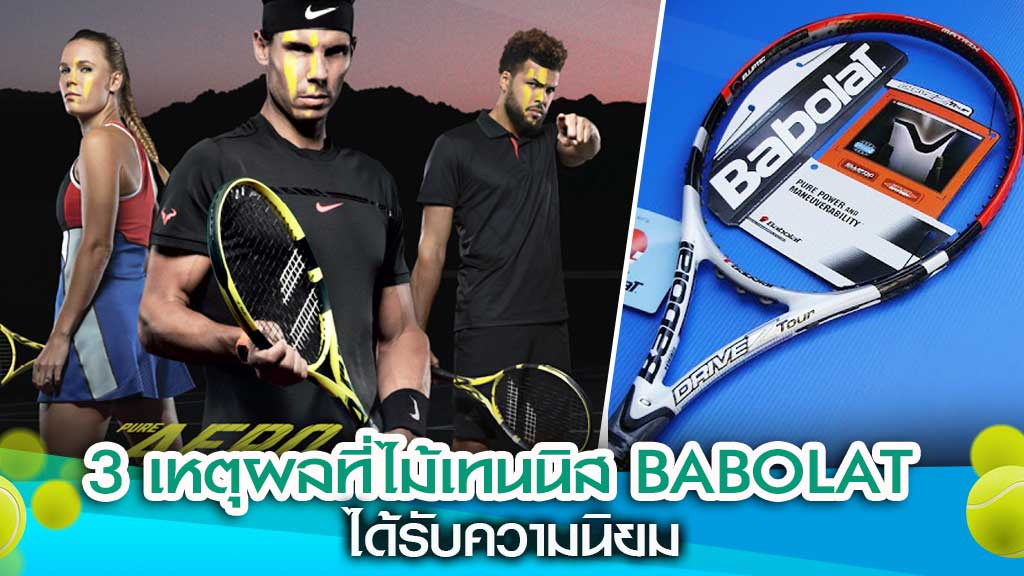 ไม้เทนนิส Babolat