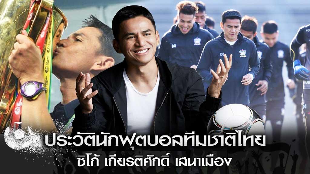 ประวัตินักฟุตบอลทีมชาติไทย