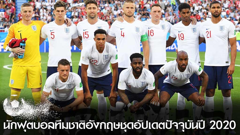 นักฟุตบอลทีมชาติอังกฤษ
