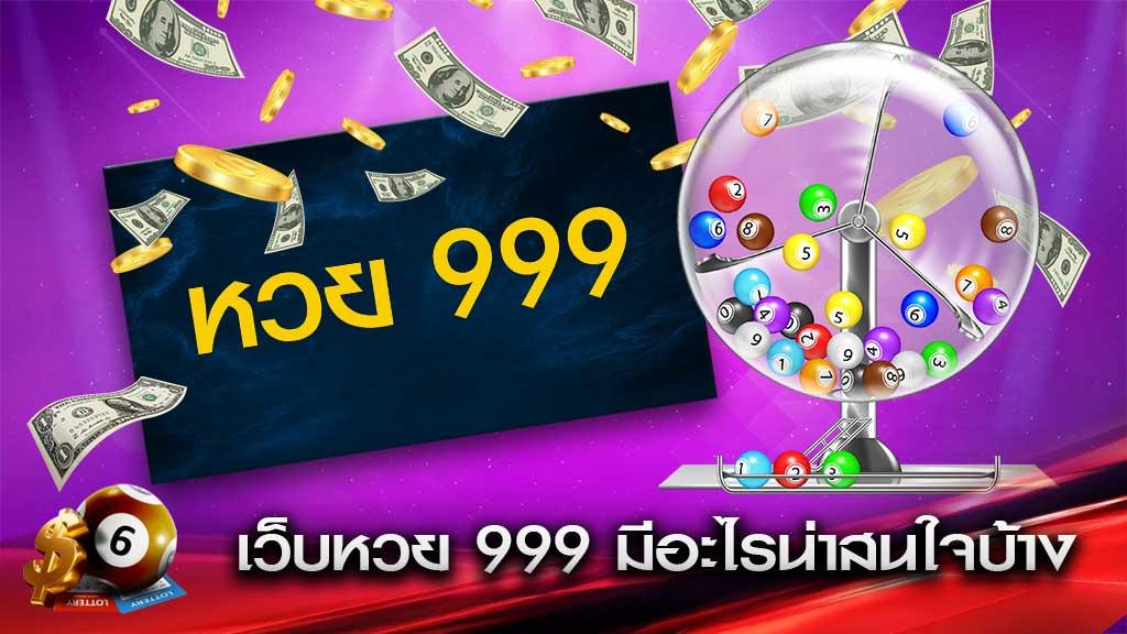 เว็บหวย 999