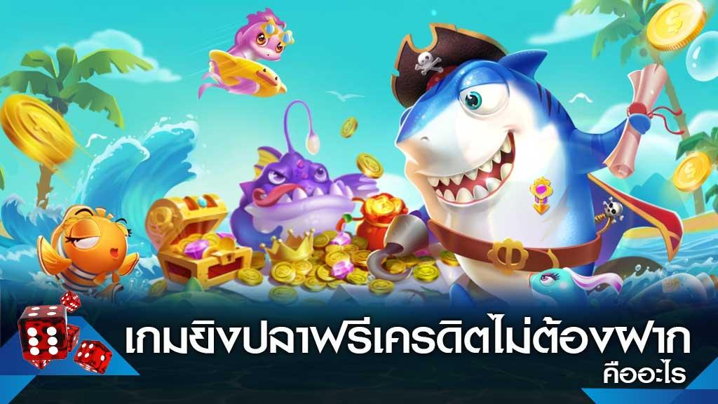 เกมยิงปลาฟรีเครดิตไม่ต้องฝาก