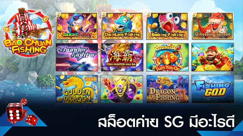 สล็อตค่าย SG