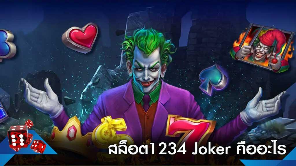 สล็อต1234 Joker