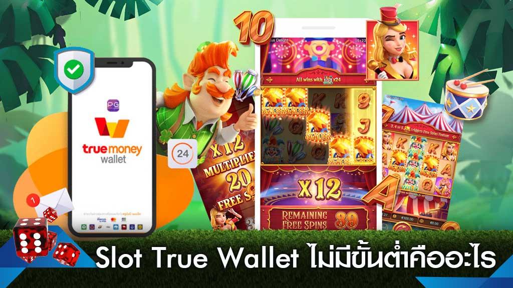 Slot True Wallet ไม่มีขั้นต่ำ