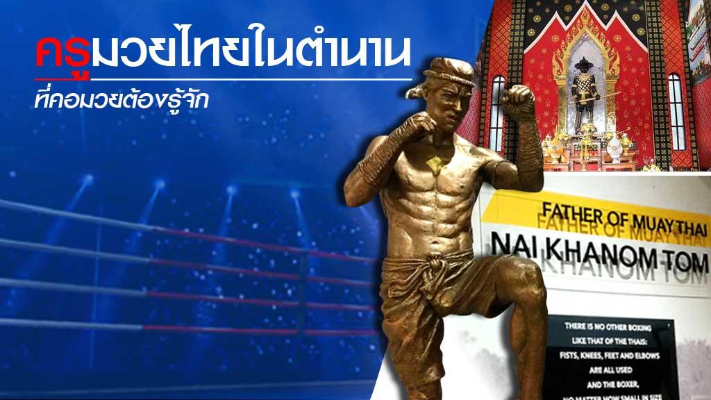 ครูมวยไทย