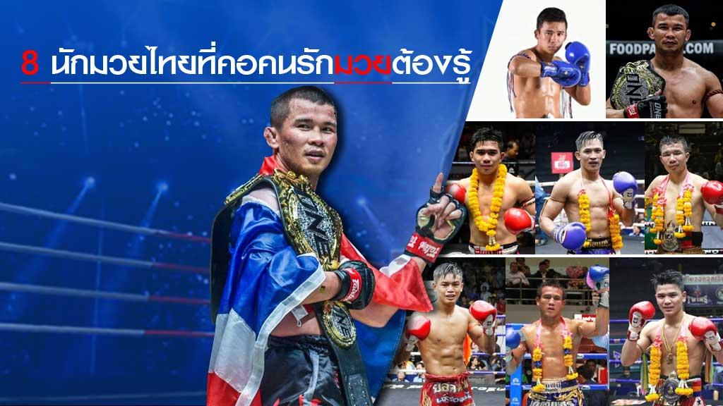 8 นักมวยไทย