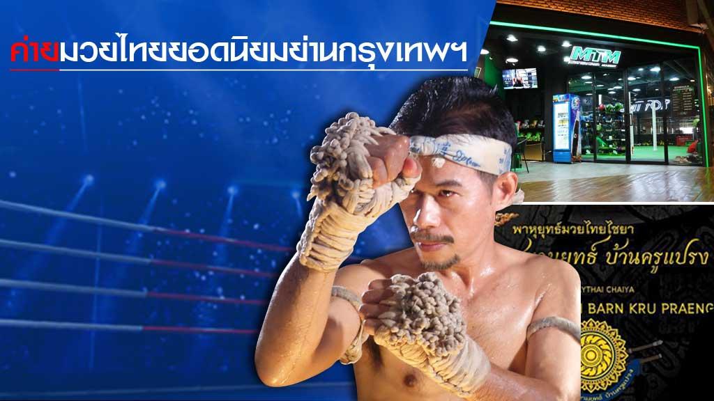 ค่ายมวยไทย