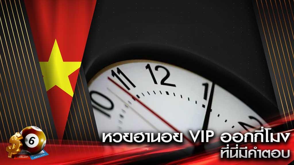 หวยฮานอย VIP ออกกี่โมง