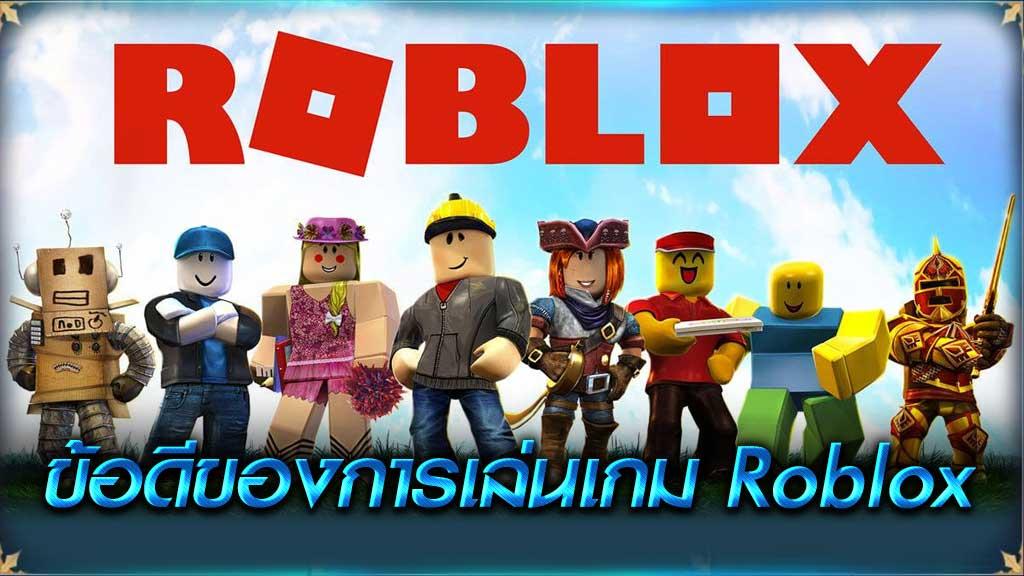 เล่นเกม-Roblox