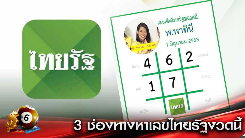 เลขไทยรัฐงวดนี้