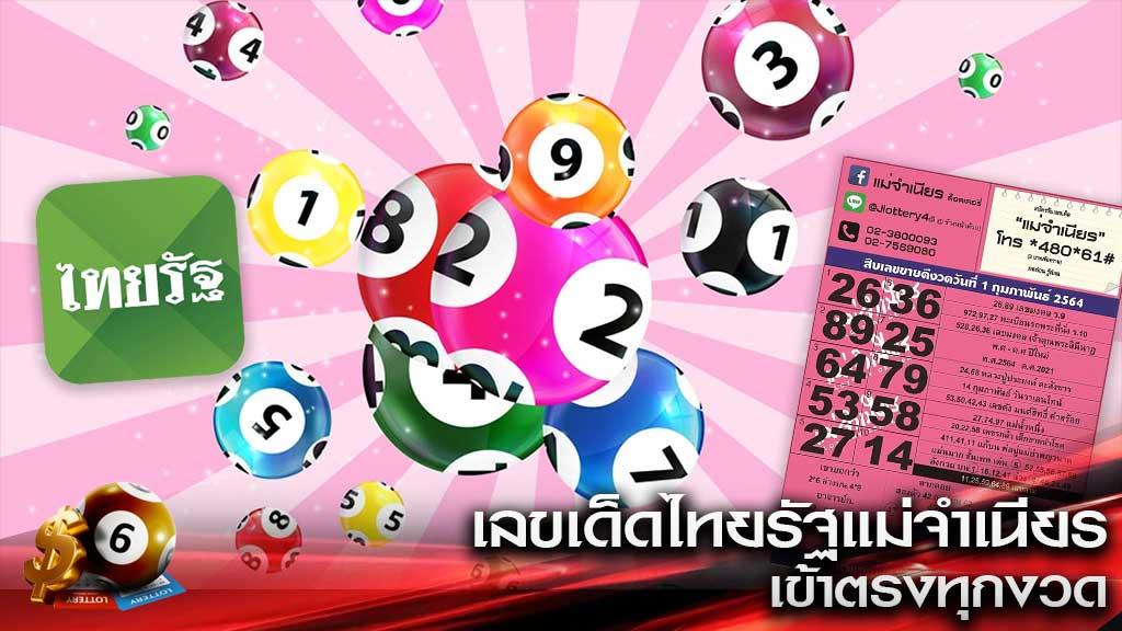 เลขเด็ดไทยรัฐแม่จำเนียร