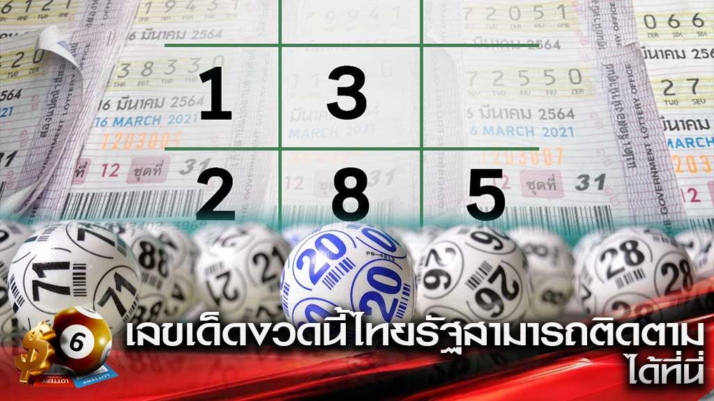 เลขเด็ดงวดนี้ไทยรัฐ