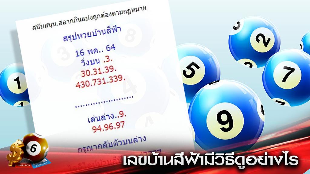 เลขบ้านสีฟ้า
