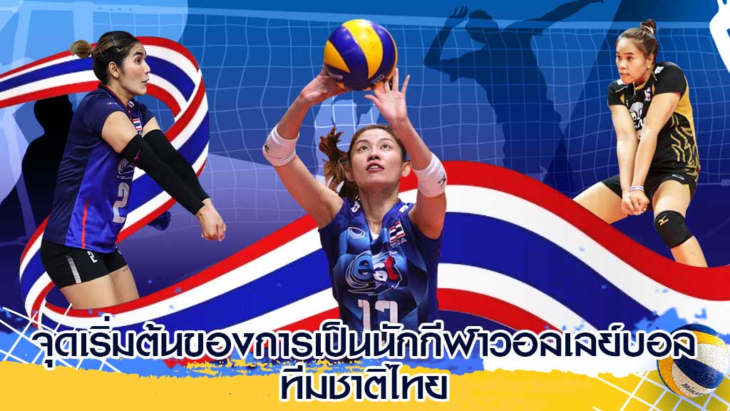 วอลเลย์บอลทีมชาติไทย