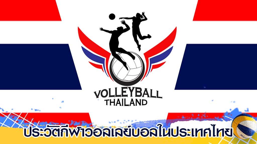 ประวัติกีฬาวอลเลย์บอลในประเทศไทย