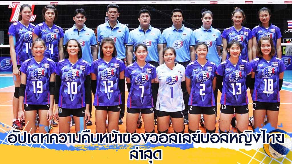 วอลเลย์บอลหญิงไทยล่าสุด