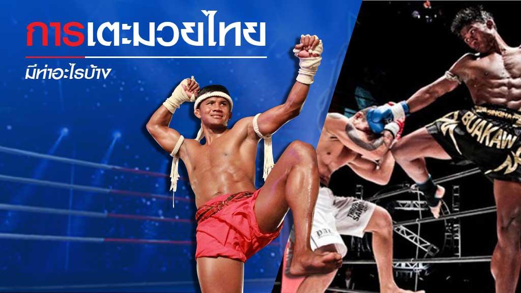 การเตะมวยไทย