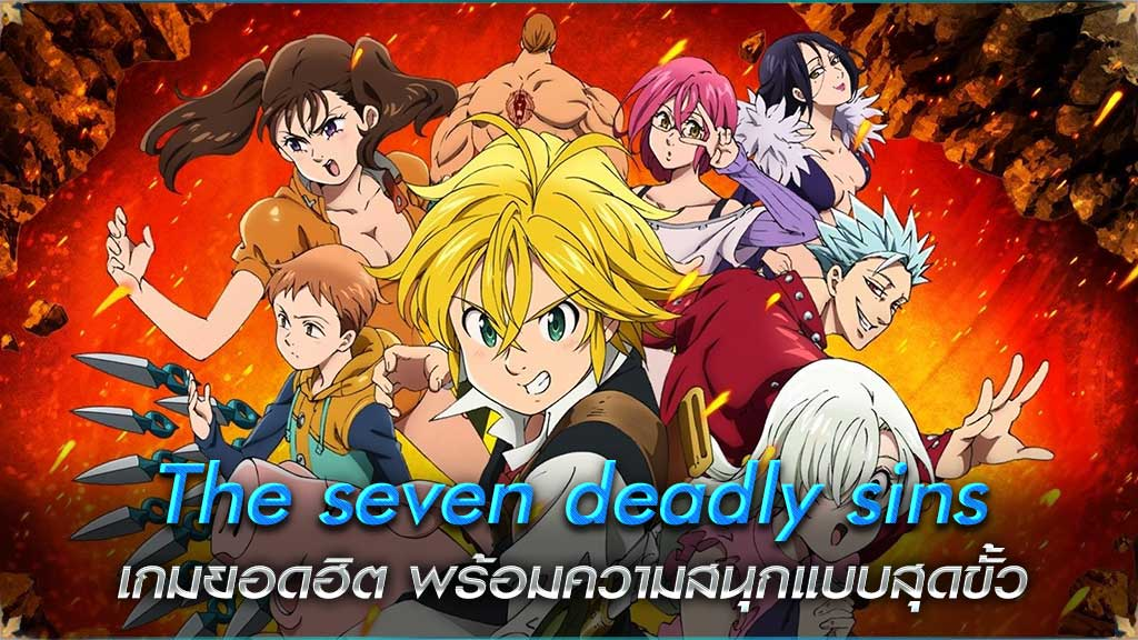 the-seven-deadly-sins