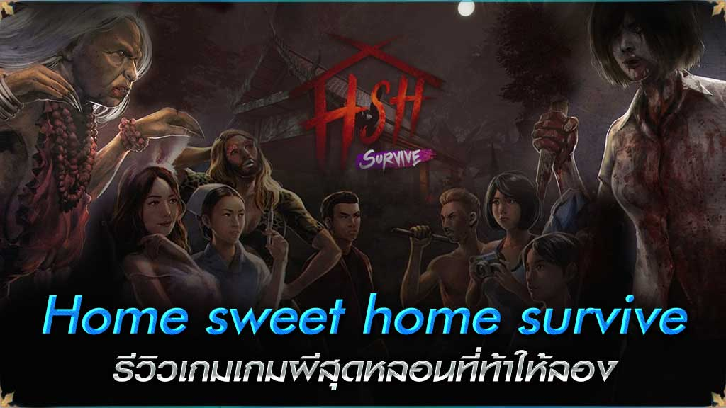 home-sweet-home-survive