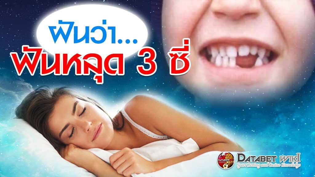 ฝันว่าฟันหลุด-3-ซี่