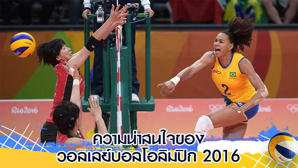 วอลเลย์บอลโอลิมปิก 2016