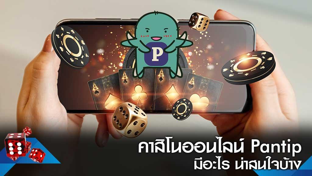คาสิโนออนไลน์ Pantip