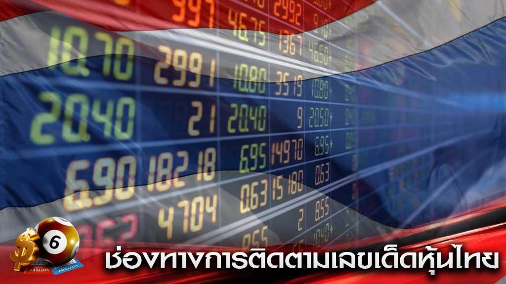 เลขเด็ดหุ้นไทย