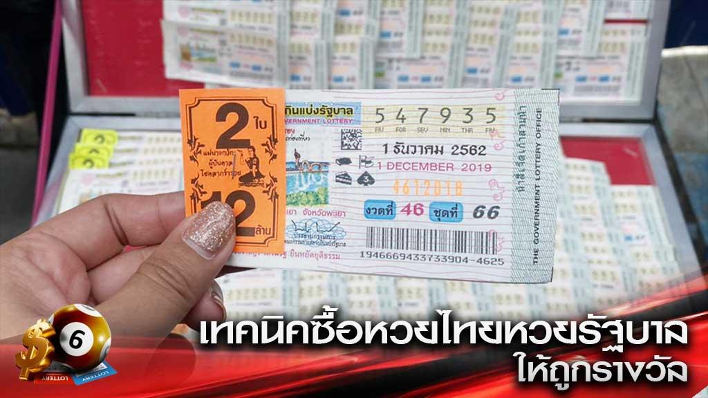 หวยไทยหวยรัฐบาล