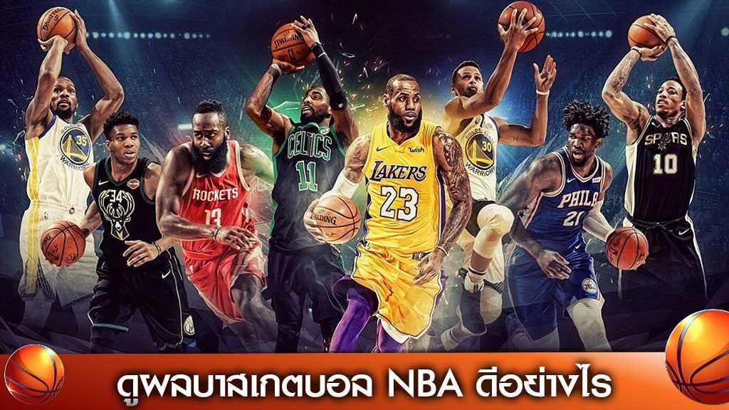 ผลบาสเกตบอล NBA