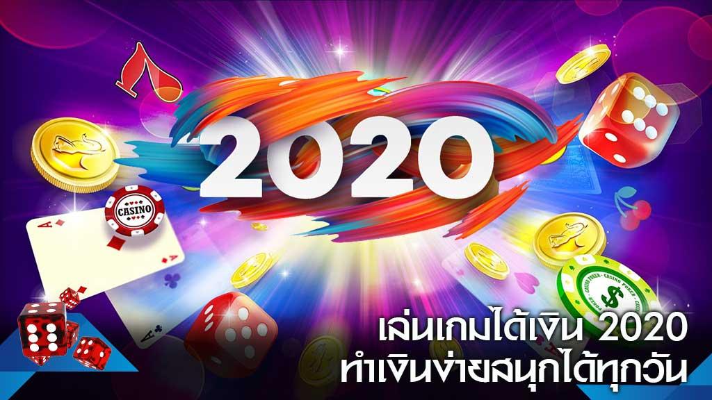 เล่นเกมได้เงิน 2020