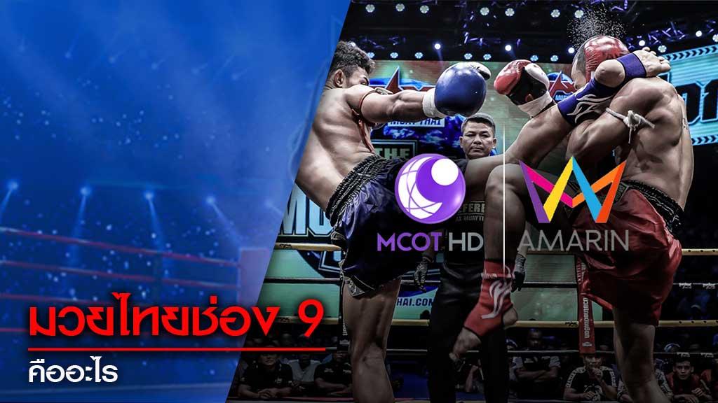 มวยไทยช่อง 9