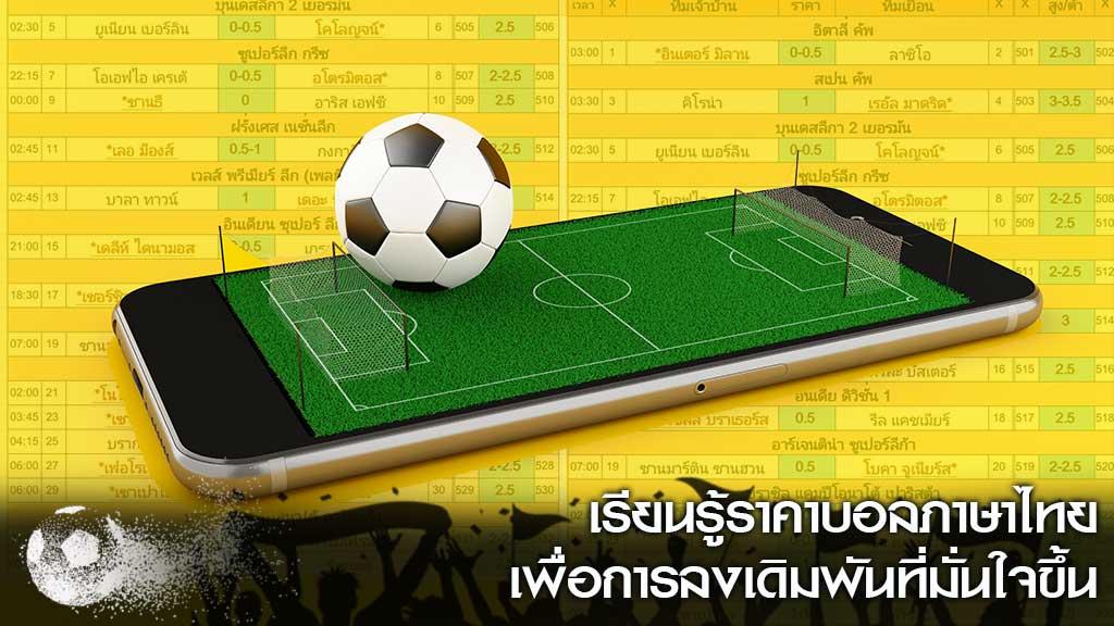 ราคาบอลภาษาไทย